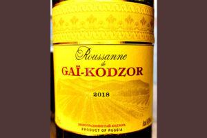 Отзыв о вине Roussanne de Gai-Kodzor 2018