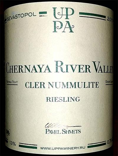 Отзыв о вине Chernaya River Valley Riesling Cler Nummulite Pavel Shvets 2017