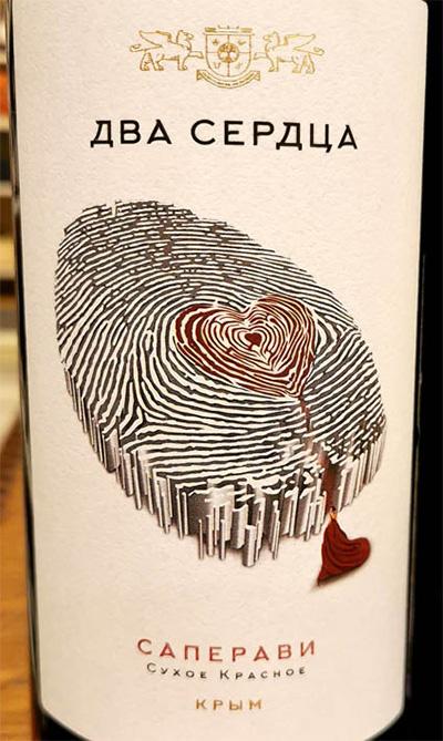 Отзыв о вине Два Сердца Саперави сухое красное 2016