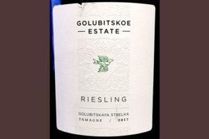 Отзыв о вине Golubitskoe Estate Riesling Golubitskaya Strelka Tamagne 2017