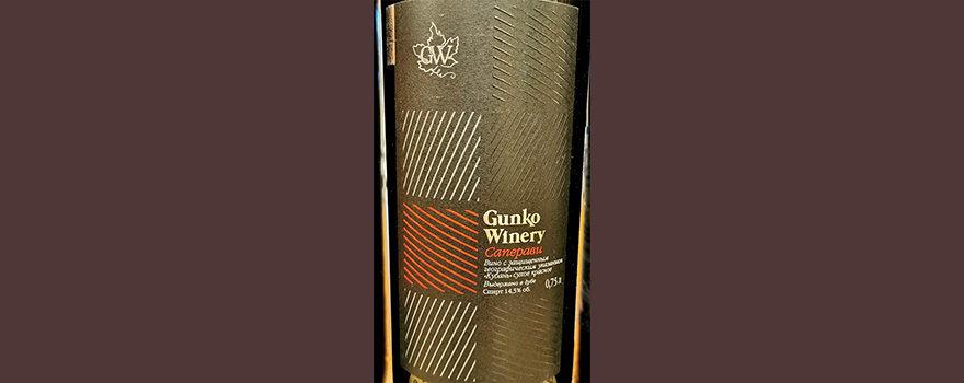 Отзыв о вине Gunko Winery Саперави 2017