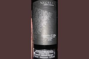 Отзыв о вине Negretti Dolcetto d'Alba 2014