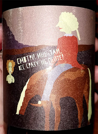 Отзыв о вине Pavel Shvets Pinot Noir Смотри Мне Там, Все Сразу Не Пейте