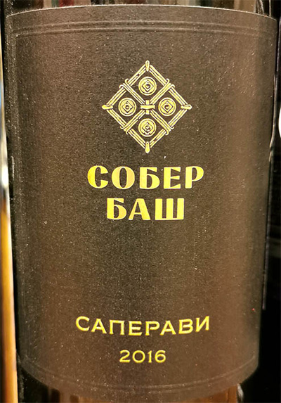 Отзыв о вине Собер Баш Саперави резерв 2016