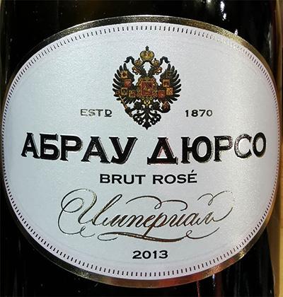 Отзыв об игристом Абрау-Дюрсо Brut Rose Imperial 2013
