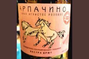 Отзыв об игристом вине Арпачино Цимлянский Черный розовое экстра брют 2017