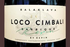 Отзыв о вине Balaklava Loco Cimbali Barrique by Repin Ркацители Шардоне 2016