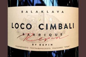 Отзыв о вине Balaklava Loco Cimbali Barrique by Repin красное 2016