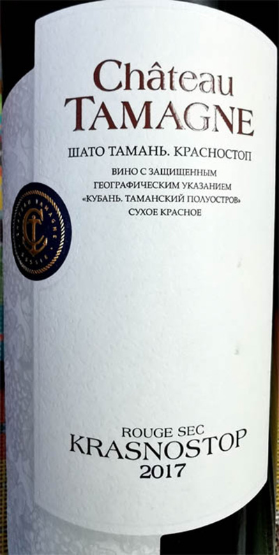 Отзыв о вине Chateau Tamagne Krasnostop Красностоп сухое красное 2017