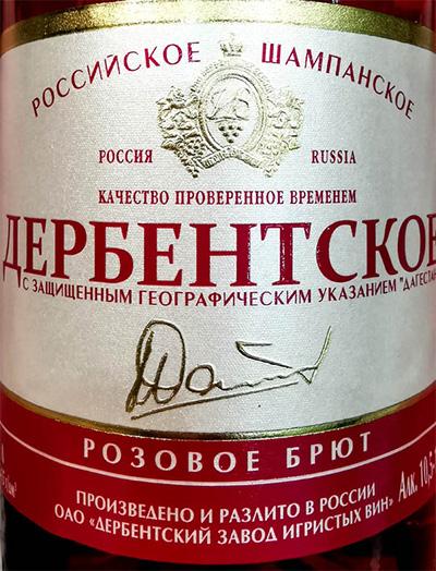 Отзыв об игристом вине Дербентское Российское Шампанское Розовое брют