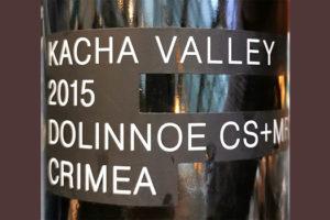 Отзыв о вине ESSE Dolinnoe CS+MRLT+CF Crimea 2015