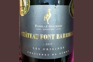 Отзыв о вине Famille Gourjon Chateau Font Barriele Les Origines rouge 2017