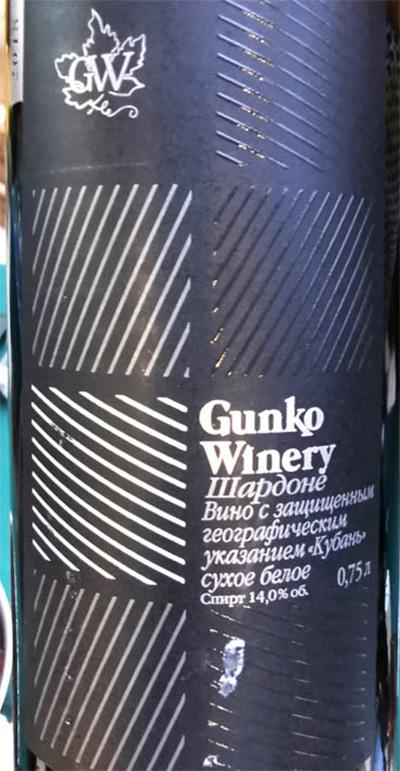 Отзыв о вине Gunko Winery Шардоне сухое белое ЗГУ Кубань 2018