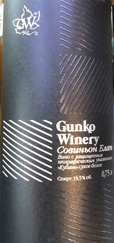 Отзыв о вине Gunko Winery Совиньон Блан сухое белое ЗГУ Кубань 2018