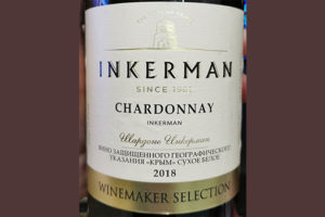 Отзыв о вине Inkerman Chardonnay Winemaker Selection Шардоне Инкерман 2018