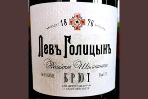 Отзыв об игристом вине Лев Голицынъ Российское Шампанское белое брют