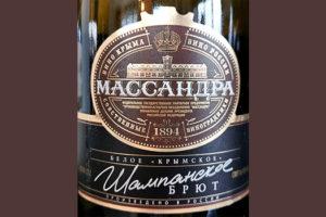 Отзыв об игристом вине Массандра белое крымское брют