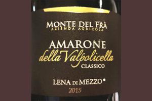 Отзыв о вине Monte del Fra Amarone della Valpolicella Classico Lena di Mezzo 2015