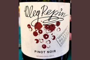 Отзыв о вине Oleg Repin Pinot Noir Sevastopol 2017