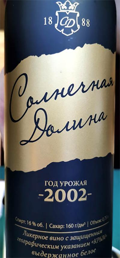 Отзыв о вине Солнечная Долина Ликерное вино выдержанное белое 2002