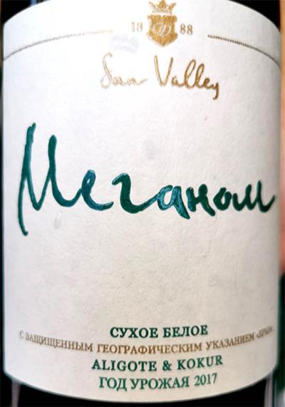Отзыв о вине Sun Valley Меганом белое сухое 2018