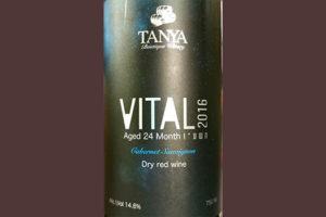 Отзыв о вине Tanya Boutique Winery Vital Cabernet Sauvignon 2016