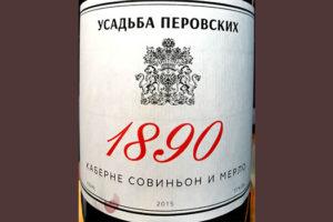 Отзыв о вине Усадьба Перовских 1890 Каберне Совиньон и Мерло Крым 2015