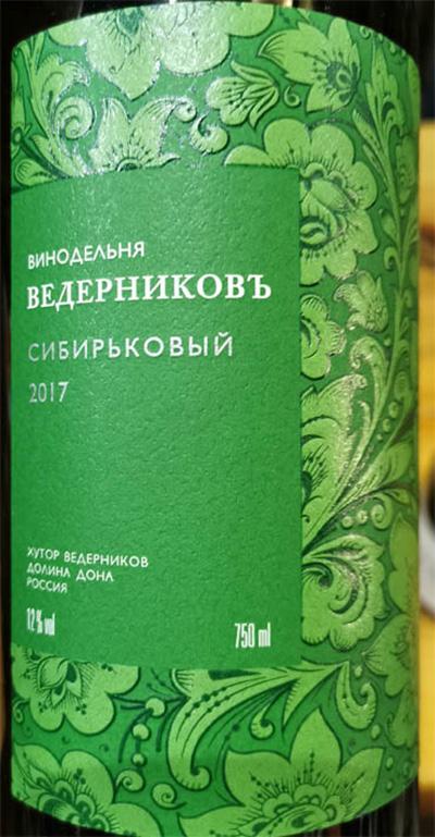 Отзыв о вине Винодельня Ведерниковъ Сибирьковый 2017