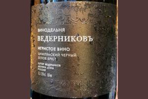 Отзыв об игристом вине Винодельня Ведерниковъ Цимлянский Черный белое брют 2017