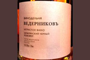 Отзыв об игристом вине Винодельня Ведерниковъ Цимлянский Черный Розе брют 2017