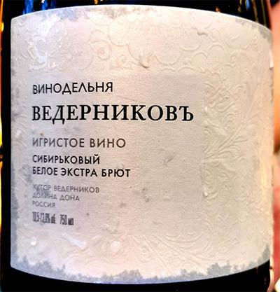 Отзыв об игристом вине Винодельня Ведерниковъ Сибирьковый белое экстра брют 2017