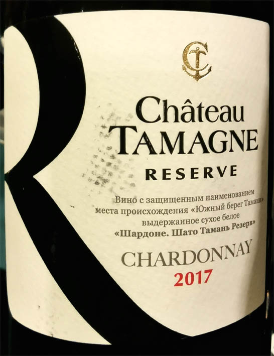 Chateau Tamagne Chardonnay Reserve 2017
