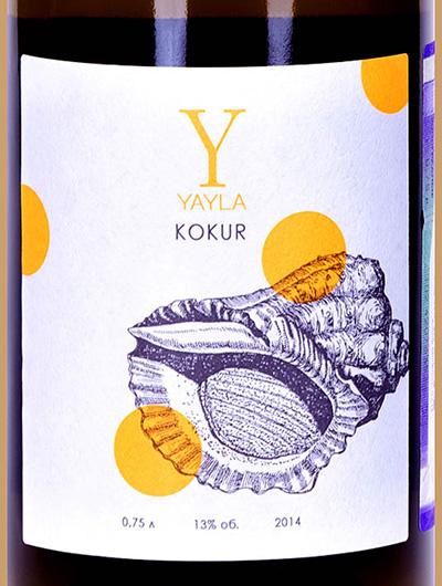 Отзыв о вине Yayla Kokur сухое белое 2017