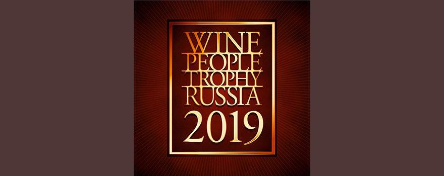 Wine People Trophy-2019 или легкий триумф Российского виноделия