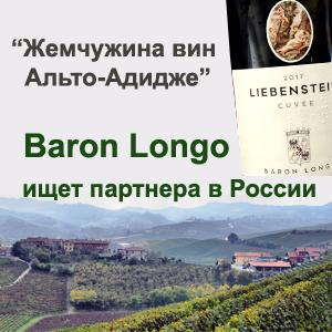 Baron Longo ищет партнера в России