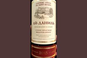 Отзыв о вине Chateau Cotes de Saint Daniel Ай-Даниль сухое красное 2015