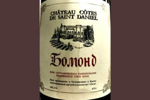 Отзыв о вине Chateau Cotes de Saint Daniel Бомонд Алиготе 2016