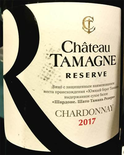 Отзыв о вине Chateau Tamagne Chardonnay Reserve 2017