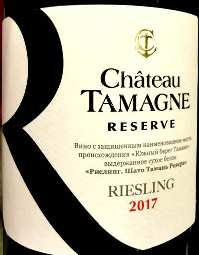 Отзыв о вине Chateau Tamagne Riesling Reserve 2017
