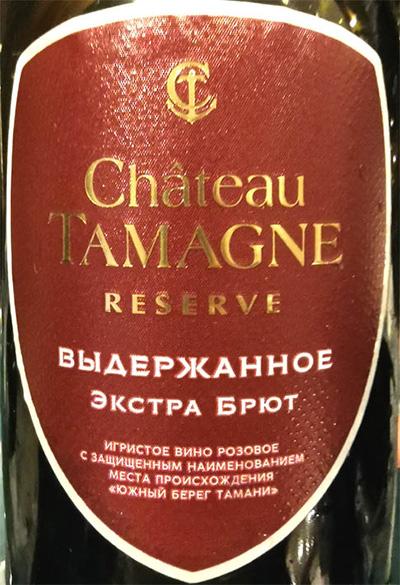 Отзыв об игристом вине Chateau Tamagne reserve Выдержанное розовое экстра брют 2017