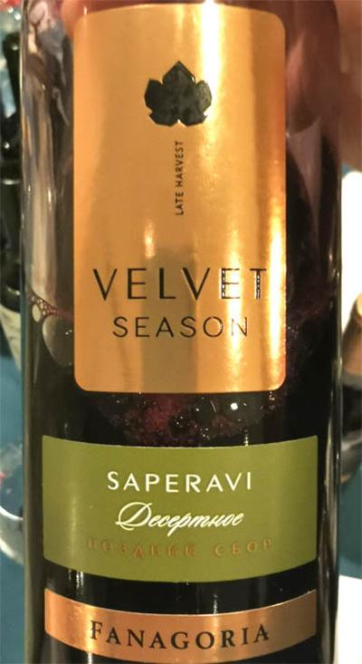 Отзыв о вине Fanagoria Velvet Season Saperavi Десертное Поздний Сбор 2018