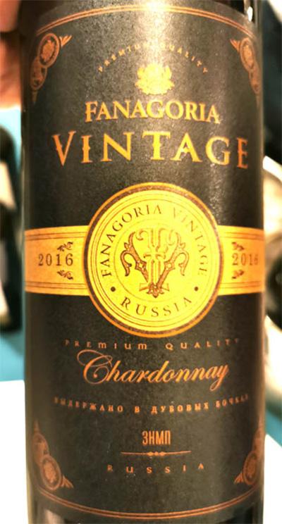 Отзыв о вине Fanagoria Vintage Chardonnay ЗНМП 2016