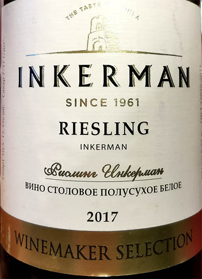 Отзыв о вине Inkerman Riesling Winemaker Selection Рислинг Инкерман 2017
