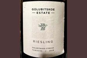 Отзыв о вине Golubitskoe Estate Riesling Tamagne 2018