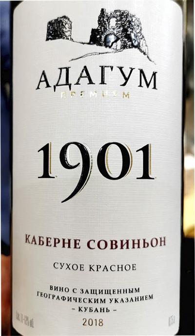 Отзыв о вине Адагум Премиум 1901 Каберне Совиньон ЗГУ 2018