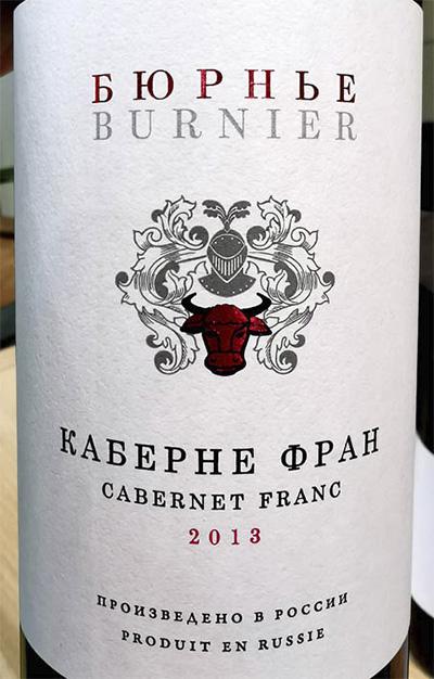 Отзыв о вине Burnier Бюрнье Каберне Фран Cabernet Franc 2013