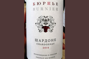 Отзыв о вине Burnier Бюрнье Шардоне Chardonnay 2014