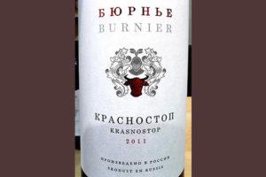 Отзыв о вине Burnier Бюрнье Красностоп Krasnostop 2011