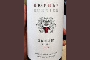 Отзыв о вине Burnier Бюрнье Люблю Lublu 2014