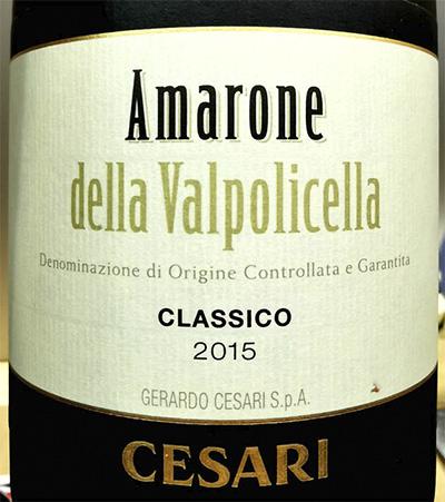 Отзыв о вине Cesari Amarone della Valpolicella classico 2015